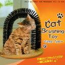 【送料無料】猫用 ブラシトンネル●ブラッシングと爪磨きが一緒に出来る! 簡単組立 毛づくろい キャット おもちゃ …