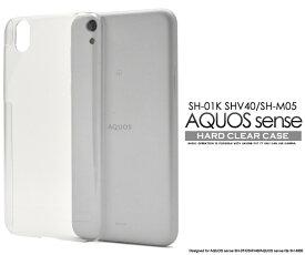 【送料無料】AQUOS sense SH-01K / SHV40 / AQUOS sense lite SH-M05 / AQUOS sense basic 用ハードクリアケース●透明タイプ ドコモ au スマホカバー アクオスセンスライト  シムフリー SIMフリー ハードケース