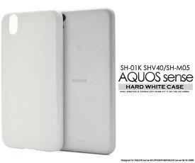 【送料無料】AQUOS sense SH-01K / SHV40 / AQUOS sense lite SH-M05 / AQUOS sense basic 用ハードホワイトケース●シンプル 白 ドコモ au スマホカバー アクオスセンスライト  シムフリー SIMフリー ハードケース