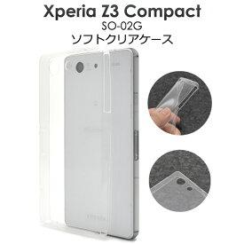 【送料無料】Xperia Z3 Compact SO-02G用ソフトクリアケース●傷やホコリから守る!適度な硬さと弾力性をあわせ持つTPUを採用した透明の エクスペリア コンパクト用ケース ドコモ スマホカバー docomo ソフトケース 薄型