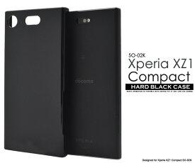 【送料無料】Xperia XZ1 Compact SO-02K用ハードブラックケース●傷やほこりから守る! エクスペリアxz1コンパクトケース ドコモ docomo 背面カバー ハードケース ソニー シンプル 黒