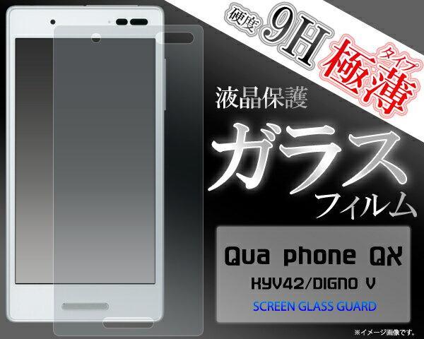 【送料無料】Qua phone QX KYV42 / DIGNO V用 液晶保護ガラスフィルム(クリーナークロス付き)●カッターでこすっても傷つかない!液晶を守る 液晶保護シール キュアホン用 液晶保護フィルム 液晶保護シート SIMフリー シムフリー ディグノv UQmobile UQモバイル