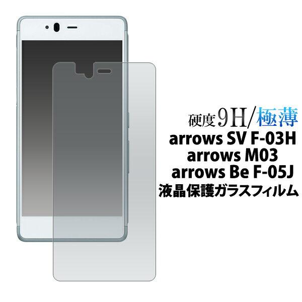 【送料無料】arrows SV F-03H / arrows M03 / arrows Be F-05J 用 液晶保護ガラスフィルム(クリーナークロス付)/液晶保護シール アローズ 用 液晶保護フィルム 液晶保護シート ドコモ docomo