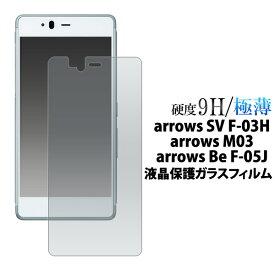 【送料無料】arrows SV F-03H / arrows M03 / arrows Be F-05J 用 液晶保護ガラスフィルム(クリーナークロス付)/液晶保護シール アローズ 用 液晶保護フィルム 液晶保護シート ドコモ docomo 画面保護フィルム