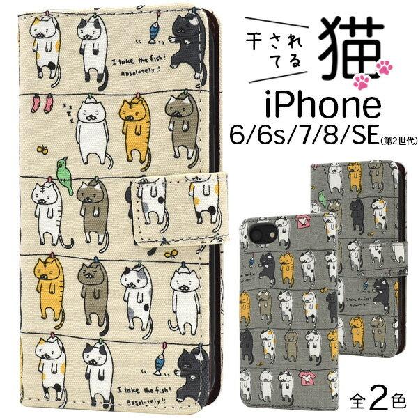 【送料無料】iPhone7 iPhone8 iPhone6 iPhone6S用干されてる猫のキャットケースポーチ 日本製生地■かわいいねこの手帳型ケース iPhone7ケース iPhone7カバー iPhone8ケース アイフォン7ケース iPhone6ケース アイホン 手帳タイプ ネコ 生成り