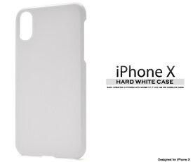 a5f5bf53a9 iPhone X/XS用ハードホワイトケース(アイフォン8 iPhoneX ハードケース ホワイト 白