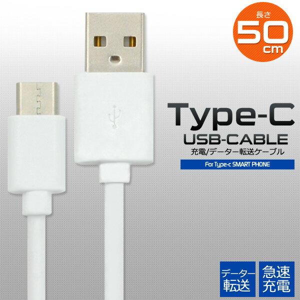 【送料無料】USB Type-Cケーブル 50cm●データ通信&急速充電! typec タイプCケーブル 最大2A スマホ Nintendo Switch 任天堂 ニンテンドー スイッチ Xperia XZ SO-01J 充電ケーブル 0.5m