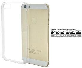 iPhone 5 / iPhone 5s / iPhone SE(第一世代) 用ハードクリアケース■傷・ホコリから守る!シンプルな透明の iPhone5ケース iPhone5カバー iPhoneSEケース アイフォン5ケース バックケース 背面ケース 背面カバー 素材 pc ハードケース ポイント消化