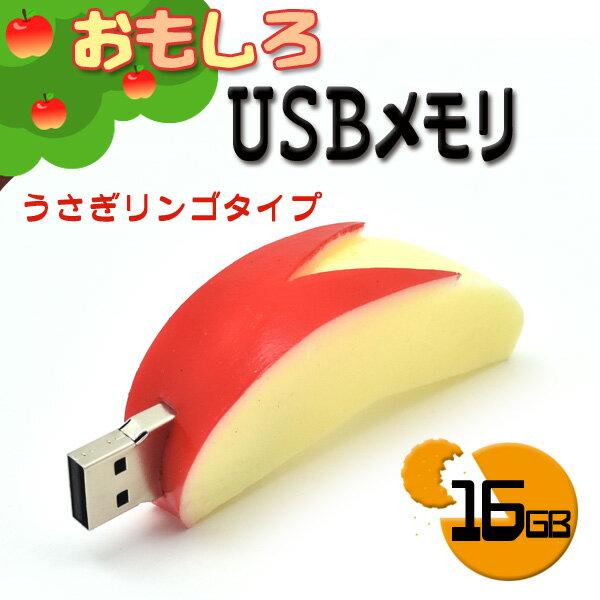 【16GB】おもしろUSBメモリ(うさぎリンゴタイプ)大容量16GB!高速USB2.0転送! 食玩 キャラクター メモリー データ保存 フラッシュメモリ プレゼント ギフト 日本のお土産 フルーツ 果物 くだもの りんご 林檎