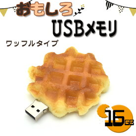 【16GB】おもしろUSBメモリ(ワッフルタイプ)大容量16GB!高速USB2.0転送! 食玩 キャラクター メモリー データ保存 フラッシュメモリ プレゼント ギフト スイーツ ケーキ デザート お菓子