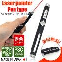 【送料無料】【刻印無料】日本製 ペン型赤色レーザーポインター(PSCマーク認証品)クリップ付き●連続使用30時間 小…