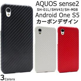 【送料無料】AQUOS sense2 SH-01L / SHV43 / SH-M08 / Android One S5用カーボンデザインケース●ドコモ au スマホカバー アクオスセンス2 シムフリー SIMフリー ハードケース 薄型 アンドロイトワンs5 ワイモバイル 黒 赤 白 おしゃれ ブラック ホワイト