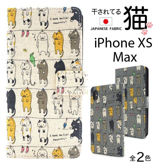 【送料無料】iPhone XS Max用干されてる猫手帳型ケース 日本製キャンパス生地●ストラップ付き iPhoneXS Maxケース カバー アイフォンXSマックスケース ソフトケース アイフォンテンエスマックスケース カード入れ スタンド ポケット 手帳タイプ ねこ ネコ キャット