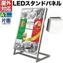 【送料無料】屋外対応 L型片面LEDスタンドパネル A1サイズ ●高輝度4000lux 電飾看板 フィルム交換も簡単 耐光性に優…