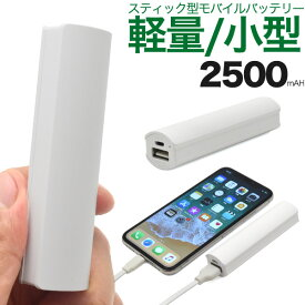 【送料無料】小型モバイルバッテリー PSE技術基準適合 2500mAh●スティックタイプ スマホ充電器 携帯用充電器 ゲーム時の充電に 軽量 素材 コンパクト iPhone8 iPhoneX iPhoneXSなどに 停電 災害 防災グッズ pseマーク付き