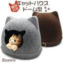 【送料無料】猫耳付き 猫用 2WAYキャットハウス クッション付き●セパレート式 フェルト素材のかわいい猫用ベッド ドームベッド ベット ねこ ネコ ペット 冷房対策 ねこのおうち 家 猫型ハウス