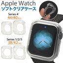 【送料無料】Apple Watch用ソフトクリアケース 38mm / 42mm / 40mm / 44mm アップルウォッチケース シンプル ソフトケース アップルウオッチケース 透明 アップルウォッチカバー 本体カバー Series 4 Series 1 2 3 シリーズ4 メンズ レディース