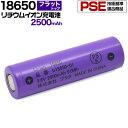 【送料無料】18650 リチウムイオン充電池 2500mAh フラットトップ(保護回路なし) PSE技術基準適合品 PSEマーク付き …
