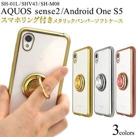 【送料無料】AQUOS sense2 SH-01L / SHV43 / SH-M08 / Android One S5 用スマホリング付きメタリックバンパーソフトクリアケース●ドコモ au スマホカバー アクオスセンス2 ソフトケース アンドロイトワンs5 ワイモバイル 透明 シンプル バックカバー 背面
