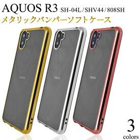 【送料無料】AQUOS R3 SH-04L / SHV44 / 808SH用メタリックバンパーソフトクリアケース ドコモ au スマホカバー アクオスr3 シムフリー SIMフリー ソフトケース 薄型 シンプル 透明 ユニセックス レディース メンズ ストラップホール付き バンパーケース シルバー ゴールド