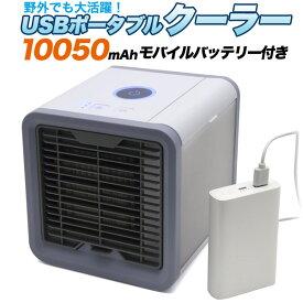 【送料無料】USBポータブルクーラー(USB冷風機)10050mAhモバイルバッテリー付き 連続運転8時間 コンパクトで長時間使用できる 冷風機 暑さ対策 アウトドア 卓上扇風機 usb 夏 持ち運び 冷風扇 強力 風量調節可能 LEDライト搭載 卓上 小型 充電 パーソナルクーラー