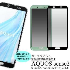 【送料無料】AQUOS sense2 SH-01L / SHV43 / SH-M08 / Android One S5 3D液晶保護ガラスフィルム クリーナークロス付●アクオスセンス2用液晶保護フィルム 液晶保護シート ドコモ 画面保護フィルム シムフ