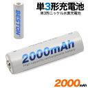 【送料無料】8本セット 単3形ニッケル水素充電池 大容量2000mAh●約1000回繰り返し充電が可能 自然放電が少ない 充…