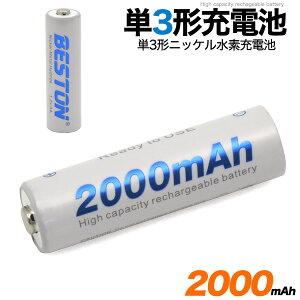 単3形ニッケル水素充電池 大容量2000mAh●約1000回繰り返し充電が可能 自然放電が少ない 充電式 単三電池 単三形 二次電池 蓄電池 繰り返し使用可能 単3電池 充電式電池 ポイン