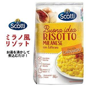 【リゾスコッティ】ミラノ風リゾット 2人前 210g●イタリア産 即席リゾット サフランとチーズを使ったミラノ風 インスタント 時短 料理 RISO Scotti 非常食 レトルト ポイント消化