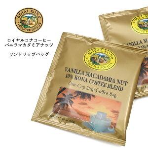 【送料無料】ロイヤルコナコーヒー 6パックセット バニラマカダミアナッツ ワンドリップバッグ●フレーバーコーヒー ハワイ ROYAL KONA COFFEE ギフト バニラマカデミアナッツ レギュラーコー