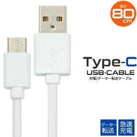 【送料無料】USB Type-Cケーブル 80cm●データ通信&急速充電対応! typec タイプCケーブル 最大2A スマホ Nintendo Switch 任天堂 ニンテンドー スイッチ Xperia XZ SO-01J 充電ケーブル 0.8m ポイント消化 タイプシー