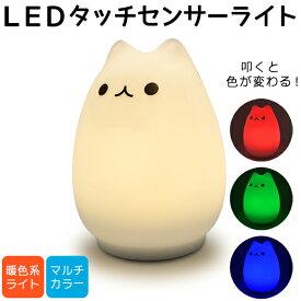 【送料無料】LEDタッチセンサーライト 猫タイプ●コードレス 叩いて色が変わる!かわいいネコ型のLEDライト シリコン製 充電式 電池交換不要 デスクライト おしゃれ ランプ インテリアライト ねこ 雑貨 グッズ キャット にゃんこ