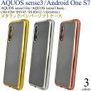 【送料無料】AQUOS sense3 SH-02M / SHV45/ AQUOS sense3 lite SH-RM12 / AQUOS sense3 basic Android One S7 メタリックバンパーソフトクリアケース アクオス センス3 シンプル スマホケース スマホカバー バックカバー 透明 ソフトケース アクオスフォン ストラップ穴