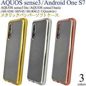 【送料無料】AQUOS sense3 SH-02M / SHV45/ AQUOS sense3 lite SH-RM12 / AQUOS sense3 basic Android One S7 メタリックバンパーソフトクリアケース (アウトレット)アクオス センス3 シンプル スマホケース バックカバー 透明 ソフトケース アクオスフォン ストラップ穴