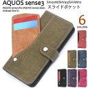 【送料無料】AQUOS sense3 ( SH-02M / SHV45 / UQmobile ) / AQUOS sense3 lite SH-RM12 / AQUOS sense3 basic / Android One S7スライドカードポケット手帳型ケース sh02m用ケース アクオスセンスライト アクオスセンス3ベーシック アンドロイドワンs7 カバー
