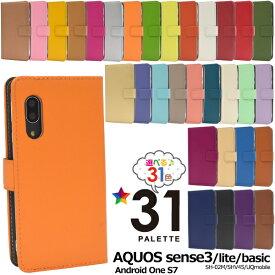 【送料無料】AQUOS sense3 ( SH-02M / SHV45 / UQmobile ) / AQUOS sense3 lite SH-RM12 / AQUOS sense3 basic / Android One S7用31色カラーレザー手帳型ケース sh02m用ケース アクオスセンスライト アクオスセンス3ベーシック アンドロイドワンs7 カバー