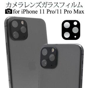 【送料無料】iPhone11 Pro / iPhone11 Pro Max用カメラレンズガラスフィルム  保護シール 保護フィルム 保護シート アイフォン11プロマックス アイフォンイレブンプロ マックス カメラ保護 レン