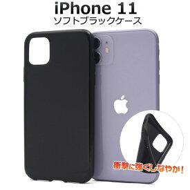 【送料無料】iPhone 11用ソフトブラックケース シンプルで使いやすい iPhone11ケース アイフォンイレブンケース スマホケース iPhone11カバー アイフォン11 ケース デコ用にも最適 ソフトケース バックカバー 背面カバー ポイント消化 黒 tpu