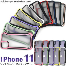 【送料無料】iPhone 11用ソフトバンパーセミクリアケース iPhone11ケース アイフォンイレブンケース スマホケース iPhone11カバー アイフォン11 ケース ソフトケース バックカバー 背面カバー ストラップホール付き ストラップ穴 半透明 ハードケース