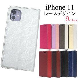 【送料無料】iPhone 11用レースデザイン手帳型ケース iPhone11ケース アイフォンイレブンケース スマホケース iPhone11カバー アイフォン11ケース ソフトケース スタンド カード入れ カードポケット おしゃれ ツートン スリム 薄型 二つ折り ベルトなし フラップなし