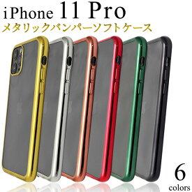 【送料無料】iPhone 11 Pro用メタリックバンパーソフトクリアケース iPhone11プロケース アイフォンイレブンプロケース スマホケース iPhone11proカバー アイフォン11プロ ケース ソフトケース バックカバー 背面カバー ストラップホール付き ストラップ穴 透明 シルバー