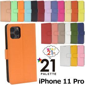 【送料無料】iPhone 11 Pro用カラーレザーケースポーチ 全21色 iPhone11プロケース アイフォンイレブンプロケース スマホケース iPhone11proカバー アイフォン11プロ スタンド ソフトケース カードポケット カード入れ おしゃれ シンプル メンズ レディース 手帖型 合皮
