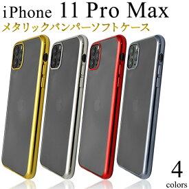 【送料無料】iPhone 11 Pro Max用メタリックバンパーソフトクリアケース iPhone11プロマックスケース アイフォンイレブンプロマックスケース スマホケース iPhone11promaxカバー アイフォン11プロマックスケース ソフトケース バックカバー ストラップホール 透明