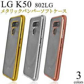 メール便【送料無料】 LG K50 802LG メタリックバンパーソフトクリアケース ソフトバンク エルジー ケーフィフティー802lg スマホカバー スマホケース おしゃれ シンプル 透明 ソフトカバー ソフトケース 薄型 ゴールド シルバー ピンク スリム