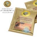 【送料無料】ロイヤルコナコーヒー 10パックセット メープルカプチーノ ワンドリップ...