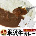 【送料無料】米沢牛ビーフカレー 3食セット●A5ランク 米沢牛使用 高級レトルトカレー 中辛 辛口 ポイント消化 …