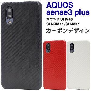 【送料無料】AQUOS sense3 plus サウンド SHV46 / SH-RM11 / SH-M11用カーボンデザインケース アクオスセンス3プラス用ケース スマホカバー SIMフリー シムフリー アクオスフォン バックカバー 背面カバ