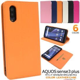 【送料無料】AQUOS sense3 plus サウンド SHV46 / SH-RM11 / SH-M11用カラーレザー手帳型ケース 液晶画面も保護 アクオスセンス3プラス用ケース レザー調 SIMフリー シムフリー スタンド カード入れ ポケット アクオスフォン シンプル カード収納 スマホケース ベルトなし