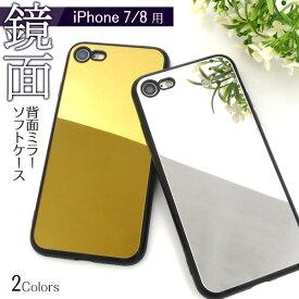 【送料無料】iPhone7 / iPhone8用背面ミラーソフトケース ミラー付き iPhone7ケース アイフォン7ケース iPhone8ケース アイフォン8ケース Phone7ケース iPhone7カバー アイフォン7カバー アイフォン8カバー アイホン 背面カバー 鏡 バックカバー ストラップホール