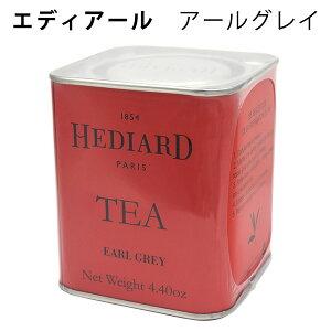 エディアール紅茶(アールグレイ)パリの高級食料品店 アールグレイティー 茶葉 紅茶 ティーパーティー おすすめ お茶会 来客用 女子会 ギフト プレゼント 贈り物 贅沢 女性 紅茶缶 おしゃ